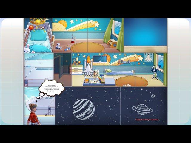 Далекие планеты. Коллекционное издание скриншот 8