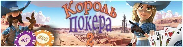 Игра «Король покера 2. Расширенное издание» [governor-of-poker-2]