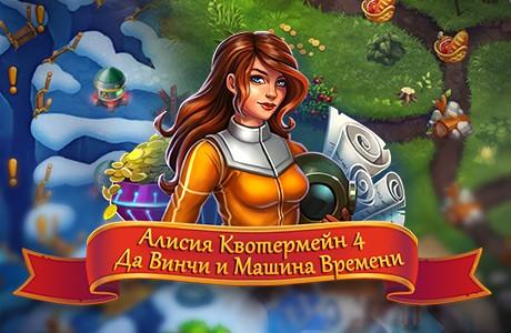 Алисия Квотермейн 4. Да Винчи и машина времени