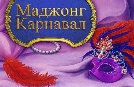 Маджонг карнавал