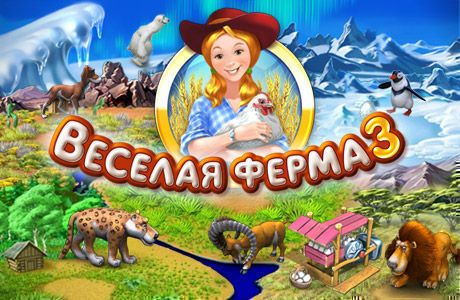 Веселая ферма 3