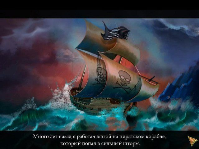 В поисках сокровищ. Приключения пиратов