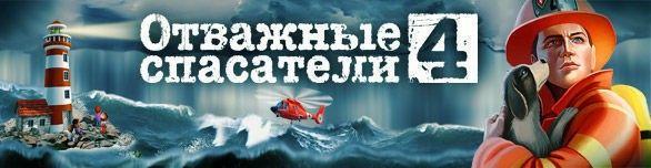 rescue team 4 586x152 - Отважные спасатели 4