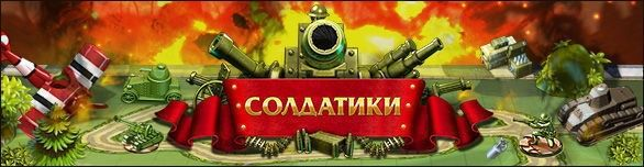 Скачать бесплатно игру Солдатики